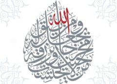 Hikmah Ramadhan Pertolongan dan Rezeki Kejutan